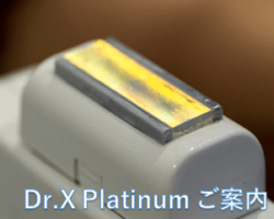 Dr.x ご案内