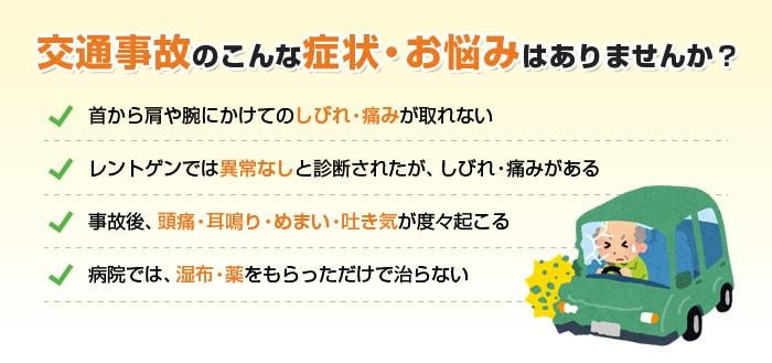 image_jiko_01-min