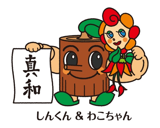 shinkun&wakochan-min