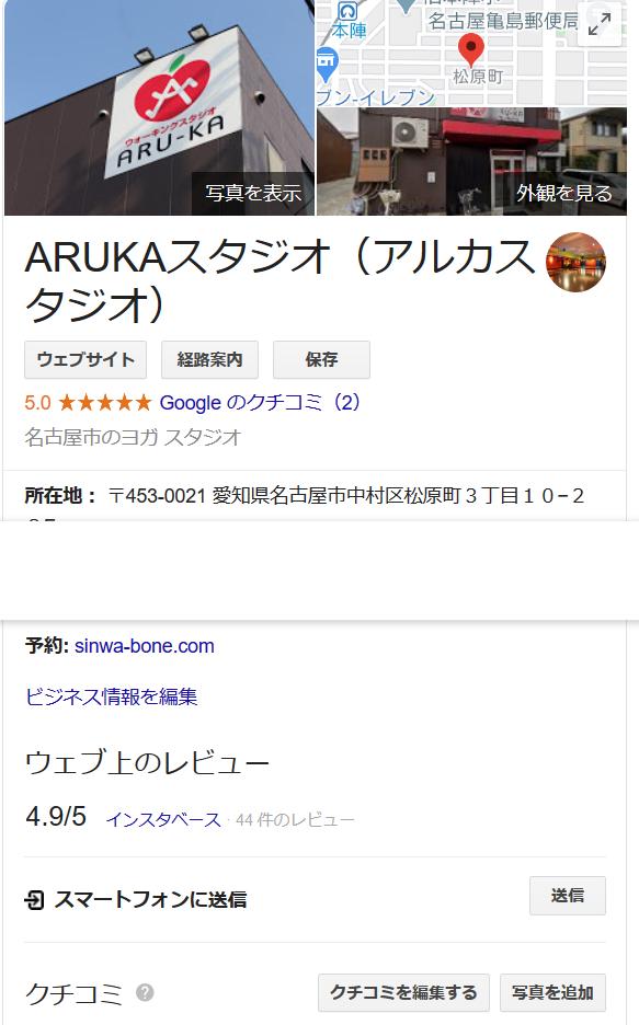 Screenshot_2020-04-02 ARUKAスタジオ - Google 検索