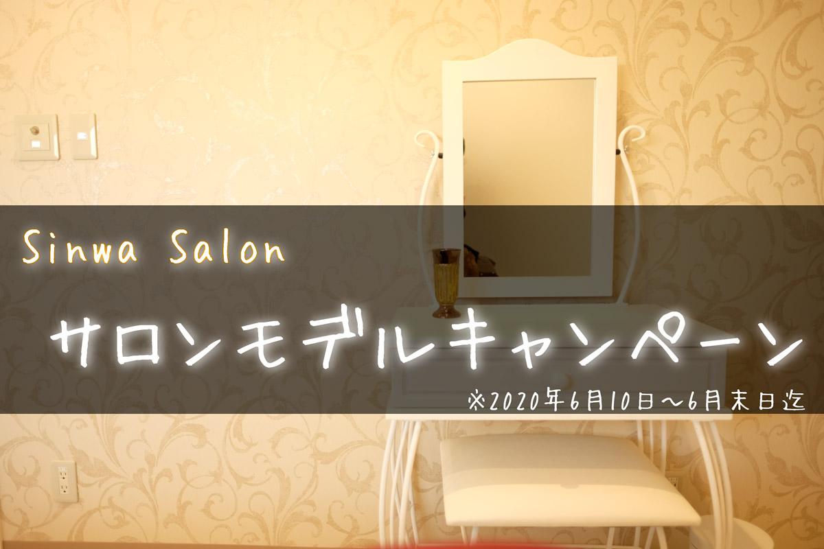 sinwa-salon-campaign1